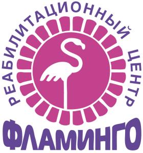"""МБУ Центр реабилитации для детей и подростков с ограниченными возможностями """"Фламинго"""""""