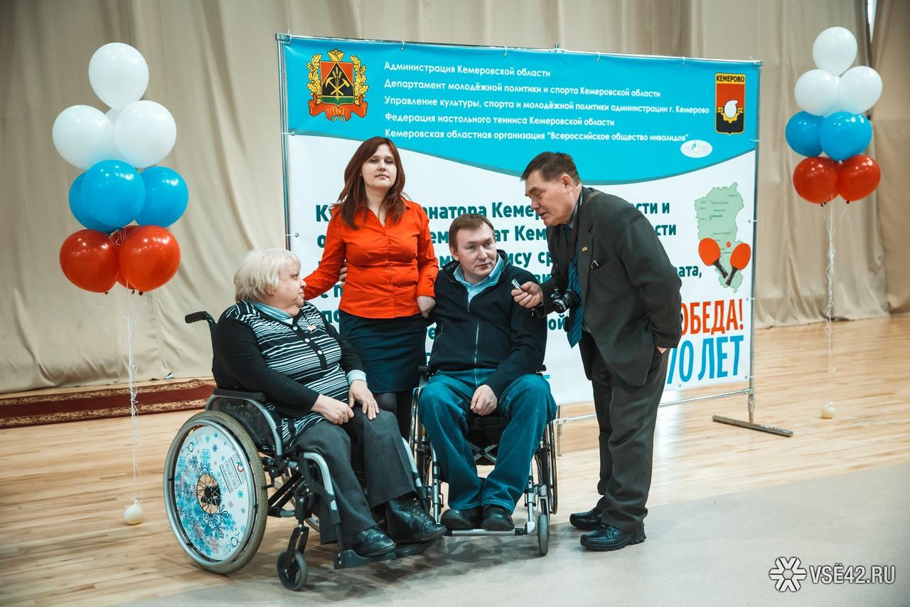 инвалиды кемеровской области знакомства