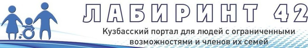 Лабиринт