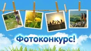 Открыт прием заявок на фотоконкурс «Я и мой город»