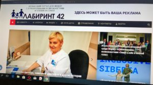 labirint42.ru обновил дизайн