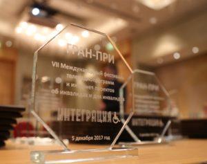 Портал «Лабиринт42» получил Гран-при на Международном фестивале «Интеграция»