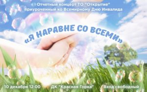 «Я наравне со всеми»: в Прокопьевске состоится концерт, посвященный Всемирному Дню инвалидов