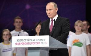 Президент РФ подписал указ о проведении Года добровольца в 2018 году