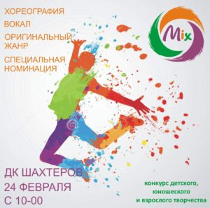 Отборочный тур в Международного конкурса детского, юношеского и взрослого творчества MIX