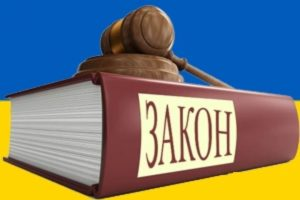 Законы, вступившие в силу с 5 марта