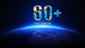 Кузбассовцы десятый раз примут участие в глобальной экологической акции «Час Земли», которая пройдёт 24 марта