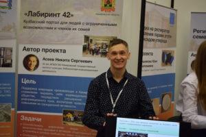 Кузбасский портал «Лабиринт42» вошел в топ-«100 идей для СНГ»