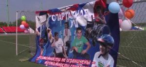 В Кузбассе прошла Спартакиада для детей с ограниченными возможностями здоровья