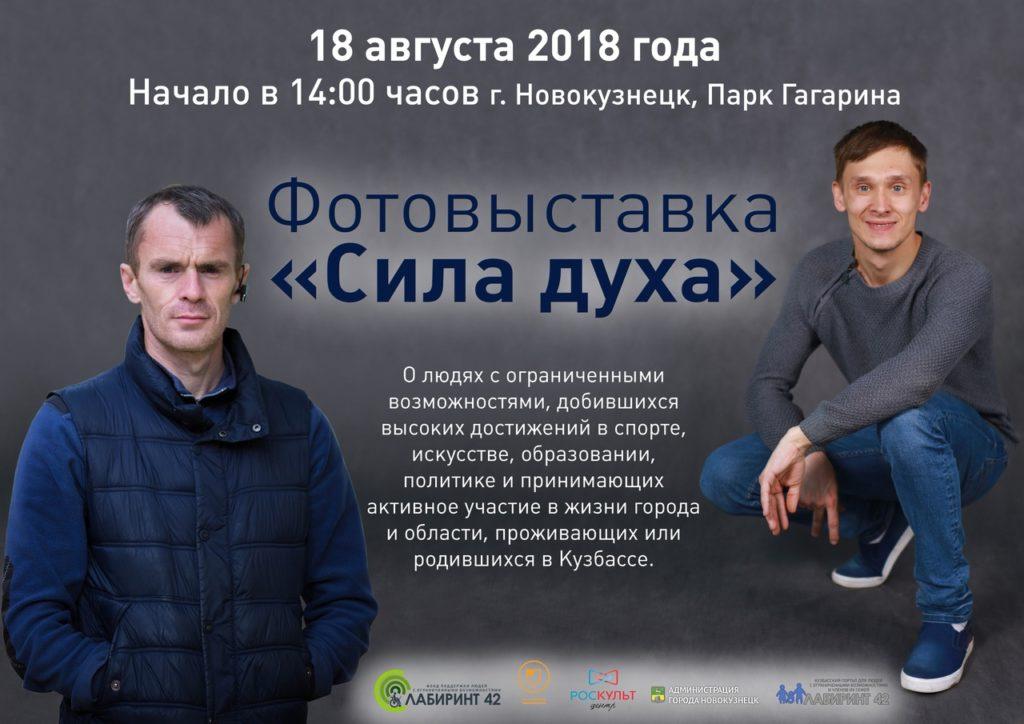 Фотовыставка «Сила духа» в Новокузнецке
