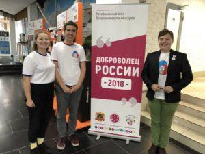 В Кемерове стартовал региональный этап всероссийского конкурса «Доброволец России — 2018»