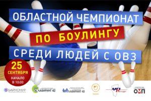 В Кемерове пройдёт чемпионат по боулингу для людей с инвалидностью