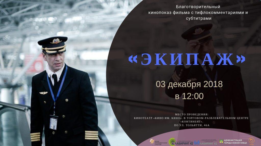 В Кузбассе пройдёт показ фильма для слабовидящих и слабослышащих людей