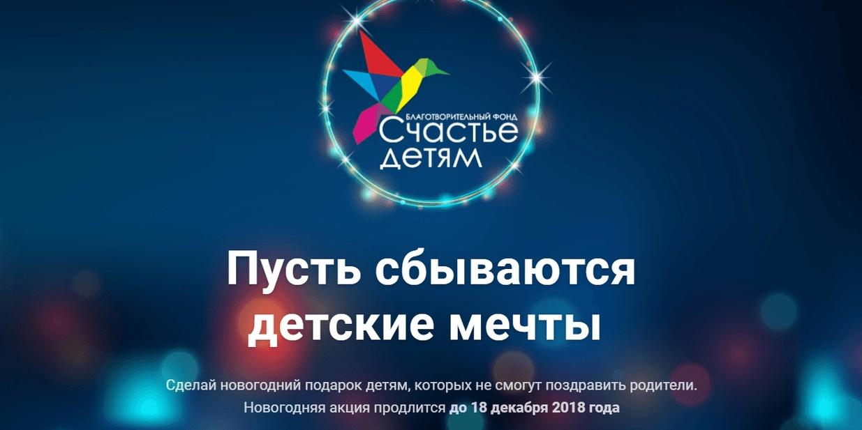 Пусть сбываются детские мечты: в Кемерове стартует предновогодняя благотворительная акция