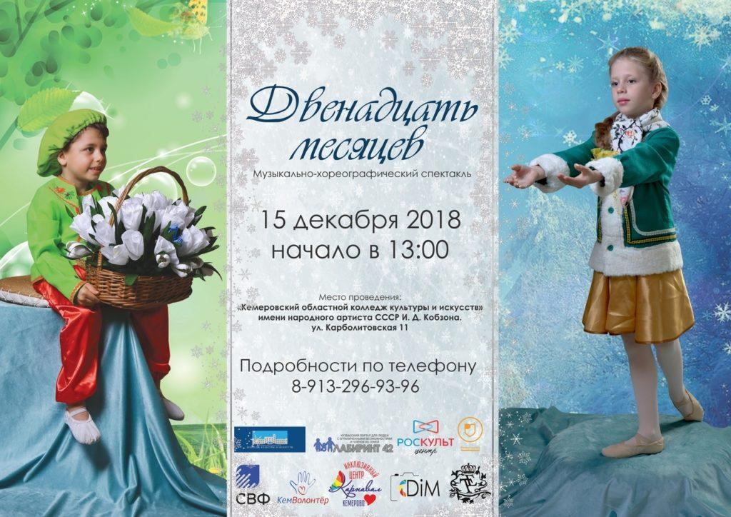 В Кемерове пройдёт инклюзивный музыкально-хореографический спектакль