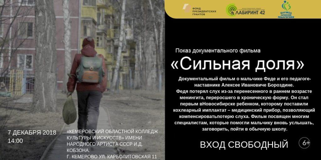 Кемеровчанам покажут документальный фильм об особом ребёнке
