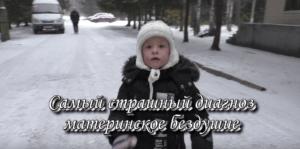 «Мама, не оставляй меня»: фонд «Лабиринт 42» выпустил новый социальный видеоролик