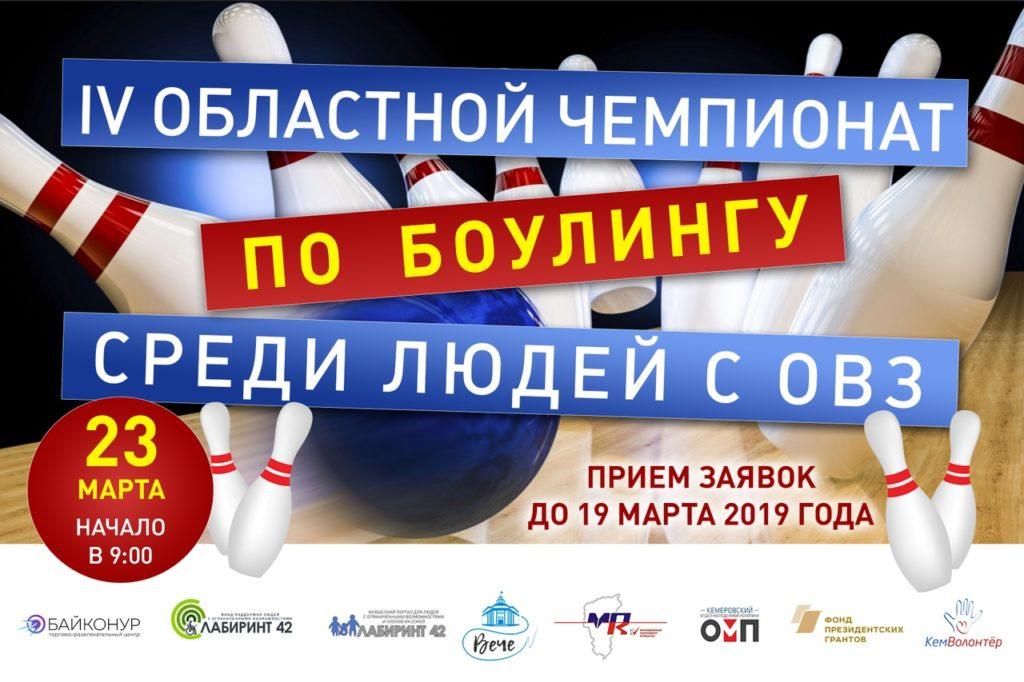 В Кемерове открыт приём заявок на IV областной чемпионат по боулингу для людей с ограниченными возможностями