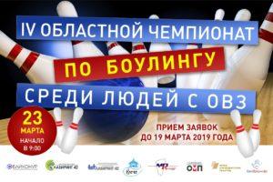 Продолжается приём заявок на чемпионат по боулингу для людей с ограниченными возможностями