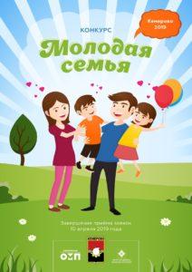 Объявлен приём заявок на конкурс Молодая семья Кемерова 2019»