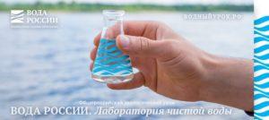 Экоуроки «Вода России» пройдут в школах Кузбасса