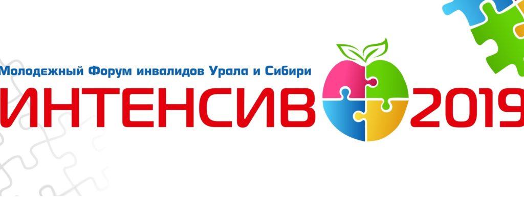 """Молодежный Форум """"Интенсив-2019"""" - мотивация на успех!"""