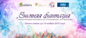 Успей подать заявку на международный фестиваль инклюзивного творчества «Зимняя фантазия-2019»