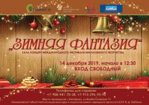 В Кемерове пройдет гала-концерт инклюзивного фестиваля «Зимняя фантазия-2019»