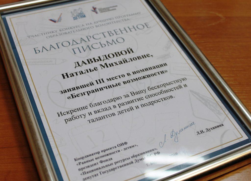 Кемеровчанка стала призером всероссийского конкурса «Равные возможности – детям»