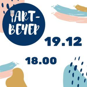 В Кемерове пройдет «Арт-встреча» для студентов