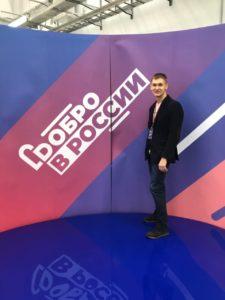 ФПЛОВ «Лабиринт42» принял в Международном форуме добровольцев