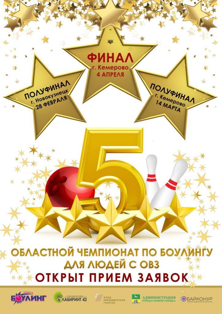 В Кузбассе начался прием заявок на V областной Чемпионат по боулингу