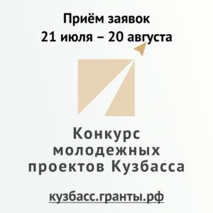 Открыт приём заявок на участие в конкурсе молодёжных проектов Кузбасса